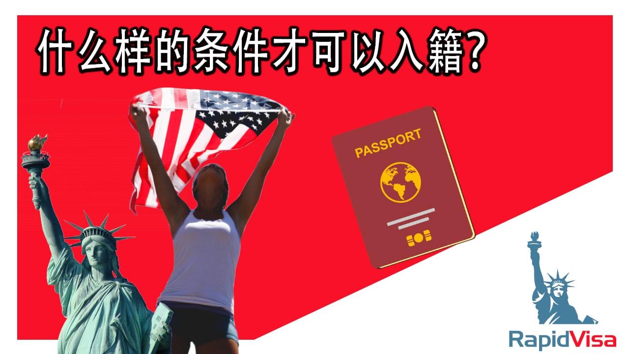 加入日本国籍的条件_什么样的条件才能加入美国国籍?- RapidVisa移民网