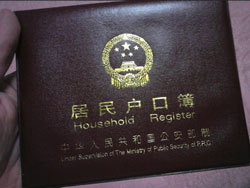 Chinese Hukou Book (Source)